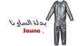 بدله الساونا الحراريه تتحمل الحراره والرطوبه