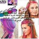 اقراص تلوين الشعر متوفرة بسعر مغري