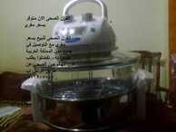 الفرن الصحى الان متوفر بسعر مغري فى الرياض