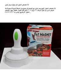 الة امتصاص الدهون