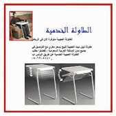 الطاولة العجيبة الاصلية متوفرة الان فى الرياض