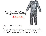 بدلة الساونا المنحفة متوفرة بسعر لايقاوم