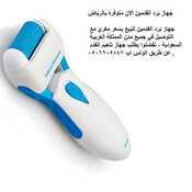 جهاز برد القدمين الان متوفرة بالرياض