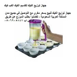 جهاز توزيع الكيك لتقسيم الكيك الكب كيك