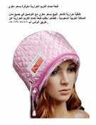 قبعة حمام الكريم الحرارية متوفرة بسعر مغري
