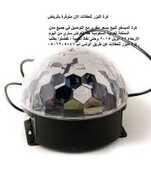 كرة الليزر للحفلات الان متوفرة بالرياض