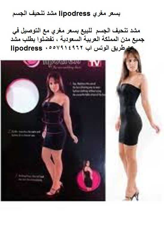 مشد تنحيف الجسم lipodress بسعر مغري