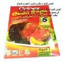 اكياس للشواء بالفرن لشوي اللحوم والدجاج