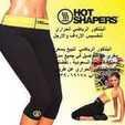 البنتكور الرياضي الحراري لتخسيس الارداف والارجل