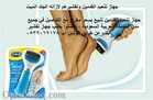 جهاز تنعيم القدمين وتقشيرهم لازاله الجلد الميت