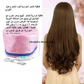 طاقية الشعر الحرارية لفرد الشعر وعمل الكيرلي
