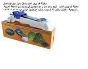 ماكينة لف ورق العنب بشكل مميز سهل الاستعمال