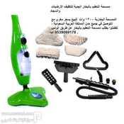 ممسحة التعقيم بالبخار الجدية لتنظيف الارضيات والسجاد