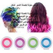 اقراص ملونة لخصلة الشعر  لشكل رائع وجذاب