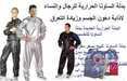 البدلة الحرارية الجديدة بدلة الساونا للتخسيس