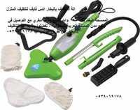 الة التنظيف بالبخار اكس فايف لتنظيف المنزل