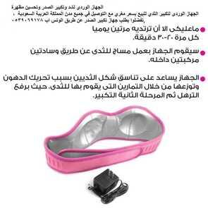 الجهاز الوردى لشد وتكبير الصدر وتحسين مظهرة