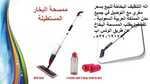 اله التنظيف البخاخة لتنظيف الارضيات والسيراميك