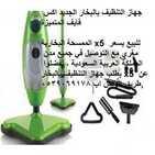 جهاز التنظيف بالبخار الجديد اكس فايف المتميزة