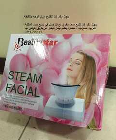 جهاز البخار كاز لتفتيح مسام الوجه وتنظيفة