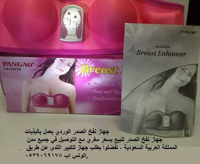 جهاز نفخ الصدر الوردي يعمل بالبذبات