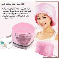 طاقية تسخين الشعر لعمل حمامات الكريم