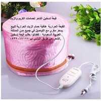 قبعة تسخين الشعر لحمامات الكريم والزيت