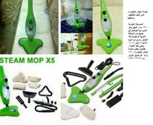 مكنسة البخار الخضراء اكس فايف للتنظيف والتعقيم
