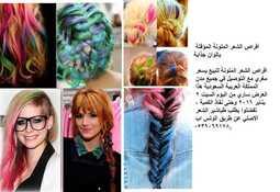 اقراص الشعر الملونة المؤقتة بالوان جذابة