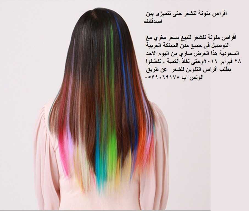 اقراص ملونة للشعر