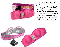 جهاز الصدر الوردي لشد وتكبير الصدر