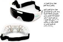 جهاز مساج العيون اى ريلاكس لراحة العين