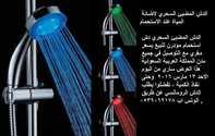 الدش المضيئ السحري لاضائة المياة عند الاستحمام