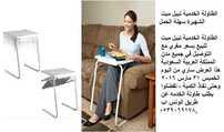 الطاولة الخدمية تيبل ميت الشهيرة سهلة الحمل