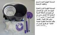 الممسحة اللهلوبة الدوارة لمسح وتنظيف الارضيات