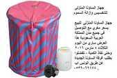جهاز الساونا المنزلى للتخسيس وازالة السموم