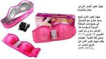 جهاز تكبير الصدر الوردي يعمل بالذبذبات
