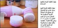 جهاز تنظيف الوجه وتفتيح مسامات البشرة