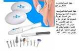 جهاز تنعيم الجلد وبرد الاظافر بيد ايج