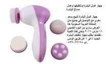 جهاز غسل البشرة وتنظيفها وعمل مساج للبشرة