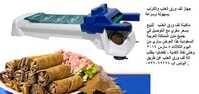 جهاز لف ورق العنب والكرنب بسهولة وسرعة