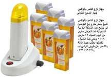 جهاز نزع الشعر بالواكس جهاز الشمع المنزلى