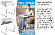 طاولة تيبل ميت الخدمية لترتيب وتنظيم المنزل