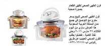 فرن الطهى الصحى لطهى الطعام بصورة صحية