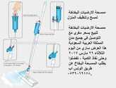 ممسحة الارضيات البخاخة لمسح وتنظيف المنزل