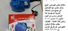 منفاخ بالون كهربائي