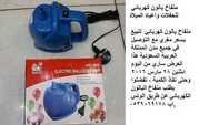منفاخ بالون كهربائي للحفلات واعياد الميلاد