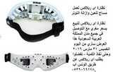 نظارة اى ريلاكس لعمل مساج للعين وازالة التوتر