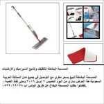 الممسحة البخاخة لتنظيف وتلميع السيراميك والارضيات