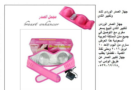 جهاز الصدر الوردى لشد وتكبير الثدي